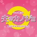 TBS系 木曜ドラマ9「夫のカノジョ」オリジナル・サウンドトラック/ドラマ「夫のカノジョ」サントラ