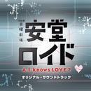 TBS系 日曜劇場「安堂ロイド~A.I. knows LOVE?~」オリジナル・サウンドトラック/ドラマ「安堂ロイド~A.I. knows LOVE?~」サントラ