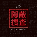 TBS系 月曜ミステリーシアター「隠蔽捜査」オリジナル・サウンドトラック/ドラマ「隠蔽捜査」サントラ