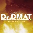 TBS系 木曜ドラマ9「Dr.DMAT」オリジナル・サウンドトラック/ドラマ「Dr.DMAT」サントラ