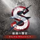 TBS系 日曜劇場「S -最後の警官-」オリジナル・サウンドトラック/ドラマ「S -最後の警官-」サントラ