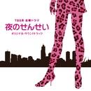 TBS系 金曜ドラマ「夜のせんせい」オリジナル・サウンドトラック/ドラマ「夜のせんせい」サントラ