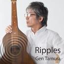 Ripples/田村玄一