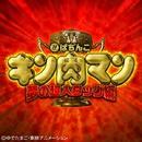 「ぱちんこ キン肉マン 夢の超人タッグ編」/V.A.