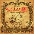TBS系 金曜ドラマ「アリスの棘」オリジナル•サウンドトラック/アリスの棘