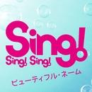 ビューティフル・ネーム/梅原怜子 produced by Shin Kono