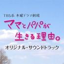 TBS系 木曜ドラマ劇場「ママとパパが生きる理由。」オリジナル•サウンドトラック/ドラマ「ママとパパが生きる理由。」サントラ