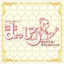 TBS系 火曜ドラマ「まっしろ」オリジナル•サウンドトラック/ドラマ「まっしろ」サントラ