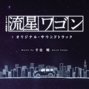 TBS系 日曜劇場「流星ワゴン」オリジナル•サウンドトラック/ドラマ「流星ワゴン」サントラ