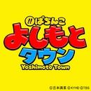 「ぱちんこ よしもとタウン」オリジナルBGM/「ぱちんこ よしもとタウン」オリジナルBGM
