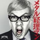 メタル経理マン/SEX MACHINEGUNS