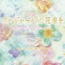 TBS系 金曜ドラマ「アルジャーノンに花束を」オリジナル•サウンドトラック/ドラマ「アルジャーノンに花束を」サントラ