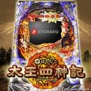 ぱちんこ 太王四神記/J-SYMPHONY