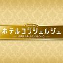 TBS系 火曜ドラマ「ホテルコンシェルジュ」オリジナル・サウンドトラック/ドラマ「ホテルコンシェルジュ」サントラ