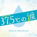 TBS系 木曜ドラマ劇場「37.5℃の涙」オリジナル・サウンドトラック/ドラマ「37.5℃の涙」サントラ