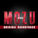 「劇場版 MOZU」オリジナル・サウンドトラック/「劇場版 MOZU」サントラ