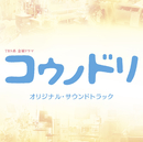 TBS系 金曜ドラマ「コウノドリ」オリジナル・サウンドトラック/ドラマ「コウノドリ」サントラ