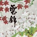 雲錦/Jusqu'a Grand-pere