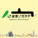 TBS系 日曜劇場「家族ノカタチ」オリジナル・サウンドトラック/ドラマ「家族ノカタチ」サントラ