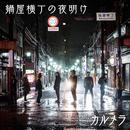鍋屋横丁の夜明け/カルメラ
