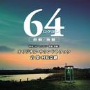 映画「64-ロクヨン-前編/後編」オリジナル・サウンドトラック/映画「64-ロクヨン-前編/後編」サントラ