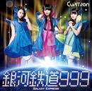 銀河鉄道999(初回生産限定盤)/Cupitron