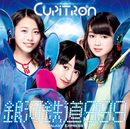 銀河鉄道999(通常盤B)/Cupitron