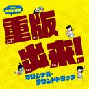 TBS系 火曜ドラマ「重版出来!」オリジナル・サウンドトラック/ドラマ「重版出来!」サントラ