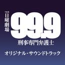 TBS系 日曜劇場「99.9-刑事専門弁護士-」オリジナル・サウンドトラック/ドラマ「99.9-刑事専門弁護士-」サントラ
