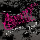 TBS系 テッペン!水ドラ!!「毒島ゆり子のせきらら日記」オリジナル・サウンドトラック/パスカルズ