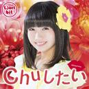 Chuしたい(聞間彩Ver.)/つりビット