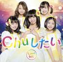 Chuしたい(初回生産限定盤)/つりビット