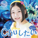 Chuしたい(長谷川瑞Ver.)/つりビット