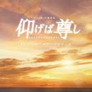 TBS系 日曜劇場「仰げば尊し」オリジナル・サウンドトラック/ドラマ「仰げば尊し」サントラ