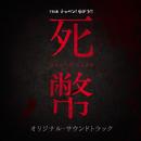 TBS系 テッペン!水ドラ!!「死幣-DEATH CASH-」オリジナル・サウンドトラック/ドラマ「死幣-DEATH CASH-」サントラ