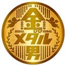 映画「金メダル男」オリジナル・サウンドトラック/V.A.