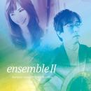 EnsembleII/岩垂徳行&土屋玲子