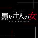 読売テレビ・日本テレビ系ドラマ「黒い十人の女」オリジナル・サウンドトラック/「黒い十人の女」サントラ