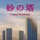 TBS系 金曜ドラマ「砂の塔~知りすぎた隣人」オリジナル・サウンドトラック/ドラマ「砂の塔~知りすぎた隣人」サントラ