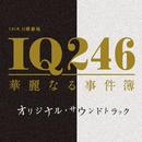 TBS系 日曜劇場「IQ246~華麗なる事件簿~」オリジナル・サウンドトラック/ドラマ「IQ246~華麗なる事件簿~」サントラ