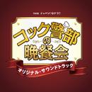 TBS系 テッペン!水ドラ!!「コック警部の晩餐会」オリジナル・サウンドトラック/ドラマ「コック警部の晩餐会」サントラ