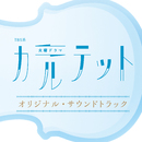TBS系 火曜ドラマ「カルテット」オリジナル・サウンドトラック/ドラマ「カルテット」サントラ