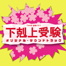 TBS系 金曜ドラマ「下剋上受験」オリジナル・サウンドトラック/ドラマ「下剋上受験」サントラ