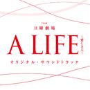 TBS系 日曜劇場「A LIFE ~愛しき人~」オリジナル・サウンドトラック/ドラマ「A LIFE ~愛しき人~」サントラ
