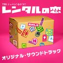 TBS テッペン!水ドラ!!「レンタルの恋」オリジナル・サウンドトラック/ドラマ「レンタルの恋」サントラ