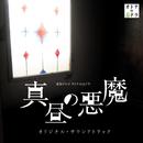 東海テレビオトナの土ドラ「真昼の悪魔」オリジナル・サウンドトラック/ドラマ「真昼の悪魔」サントラ
