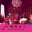 映画「暗黒女子」オリジナル・サウンドトラック/山下宏明/加藤久貴