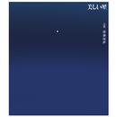 映画『美しい星』 オリジナル・サウンドトラック/渡邊琢磨