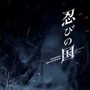 映画「忍びの国」オリジナル・サウンドトラック/映画「忍びの国」サントラ