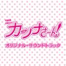 TBS系 火曜ドラマ「カンナさーん!」オリジナル・サウンドトラック/ドラマ「カンナさーん!」サントラ